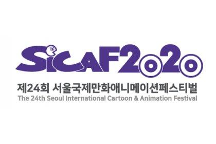 Logo of 首尔国际动画电影节