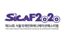 Logo of 서울국제만화애니메이션페스티벌 - Seoul International Cartoon & Animation Festival