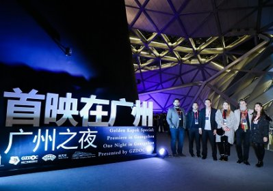 Photo of Guangzhou International Documentary Film Festival, China