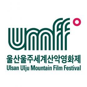Logo of Ulju Mountain Film Festival