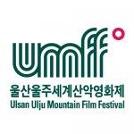 Logo of 울주세계산악영화제 - Ulju Mountain Film Festival