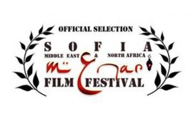Logo of Sofia MENAR Film Festival