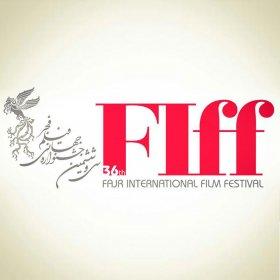 Logo of Fajr International Festival جشنواره جهانی فیلم فجر