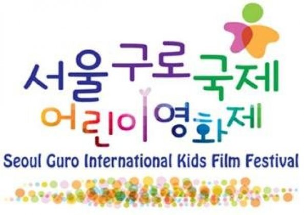 Logo of The Seoul Guro International Kids Film Festival