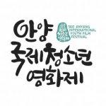 Logo of 제3회 안양국제청소년영화제 (Anyang International Youth Film Festival)