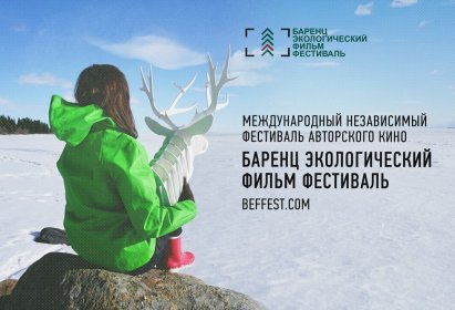 Photo of Barents Ecology Film Festival