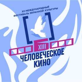 Logo of Annual International Festival of Screen Culture  Tchelovetcheskoje Kino