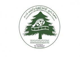 Logo of Festival Cèdre Universel du Court métrage Azrou/Ifrane