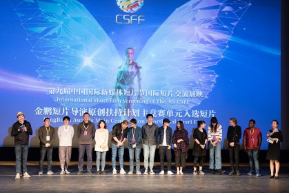 Photo of 中国国际新媒体短片节 - China International New Media Short Film Festival