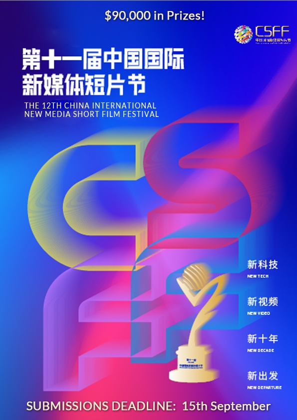 Promotional card of 中国国际新媒体短片节 - China International New Media Short Film Festival