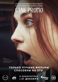 Photo of CinePromo International Short Film Festival