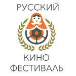 Logo of МЕЖДУНАРОДНЫЙ РУССКИЙ КИНОФЕСТИВАЛЬ - International Russian Film Festival