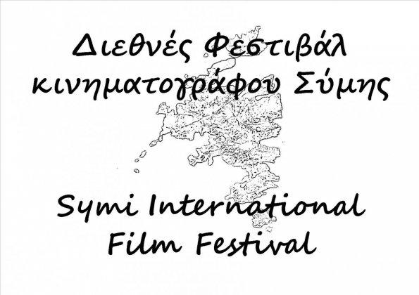 Logo of Symi International Film Festival