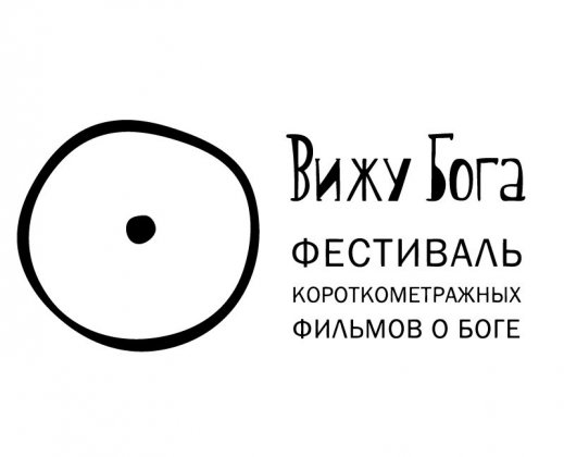 Logo of I See God Short Film Festival