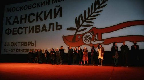Photo of International Kansk Video Festival