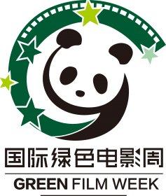 Logo of 国际绿色电影周
