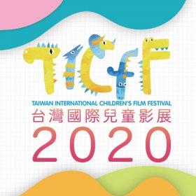 Logo of Taiwan International Children's Film Festival