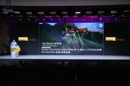 Photo of The International Outdoor Documentary Film Festival of China