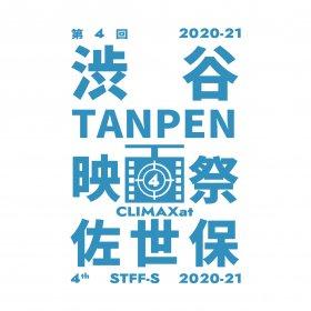 Logo of Shibuya TANPEN Film Festival CLIMAX at Sasebo
