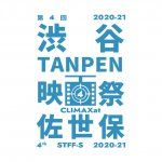 Logo of 渋谷TANPEN映画祭CLIMAXat佐世保