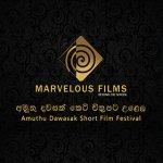 Logo of අමුතු දවසක් Film Festival