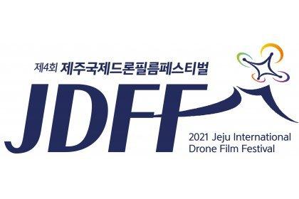 Logo of 제4회 제주국제드론필름페스티벌 (the 4th Jeju International Drone Film Festival)