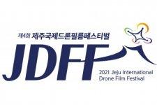 Logo of 제3회 제주 국제드론필름페스티벌