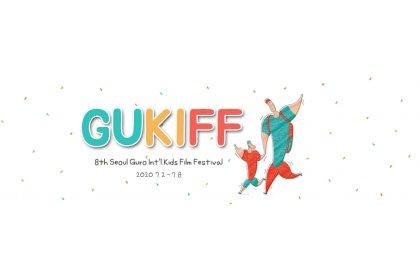 Logo of Seoul Guro International Kids Film Festival