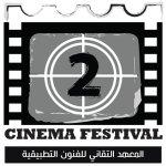 Logo of مهرجان القلعة للسينما الطلابية